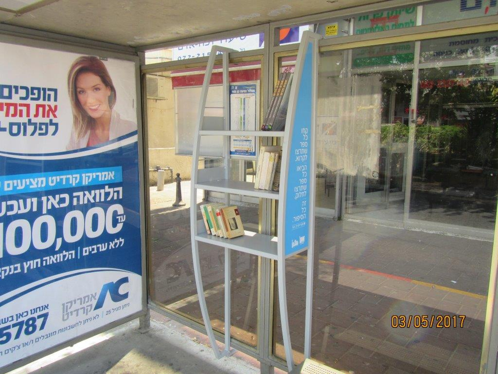 ספריה בתחנה. צילום ניצן ירושלמי