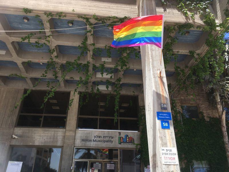 דגל הגאווה הונף מעל בניין עיריית חולון