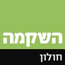 לוגו השקמה חולון