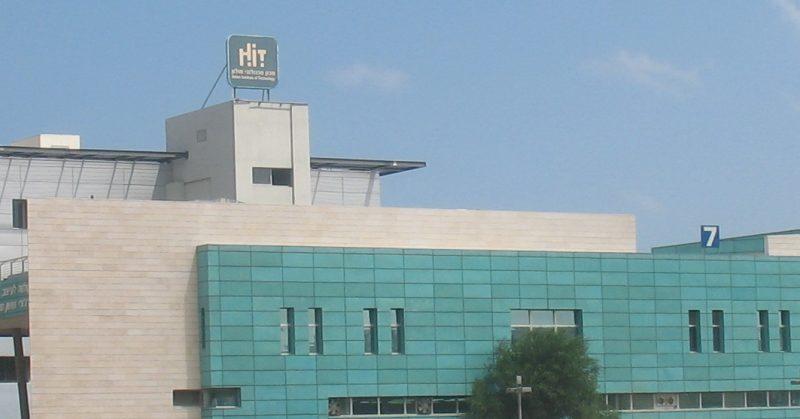 המכון הטכנולוגי HIT חולון