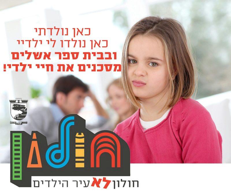 """מתוך קמפיין מחאת ההורים ב""""אשלים"""""""