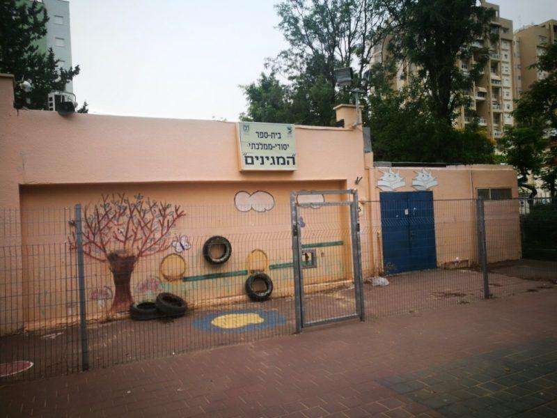 בית הספר המגינים