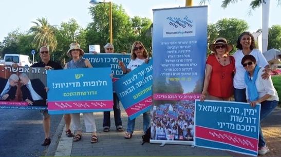 נשים עושות שלום בהפגנה