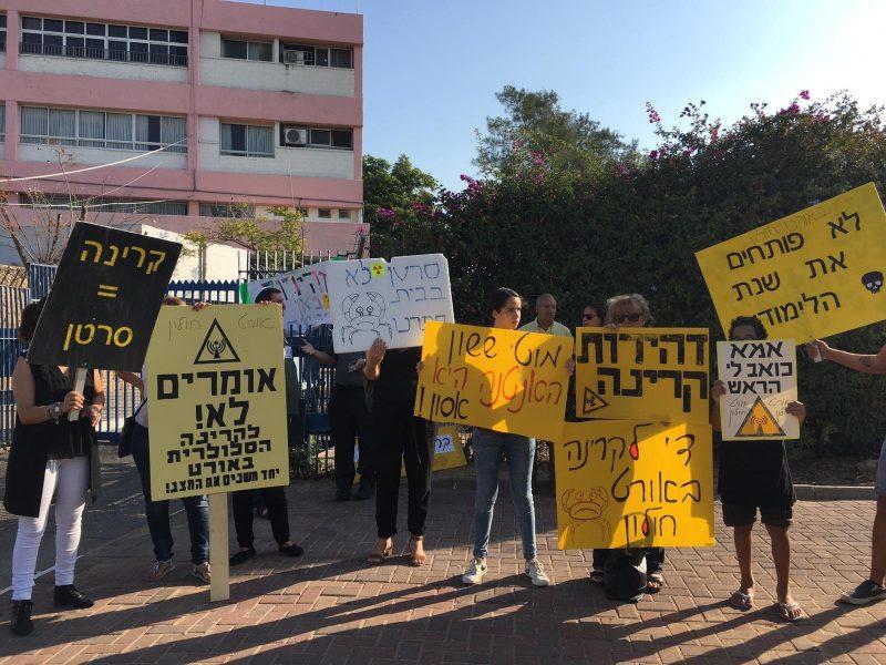 """מחאת ההורים והתלמידים ב""""אורט חולון"""" הבוקר"""