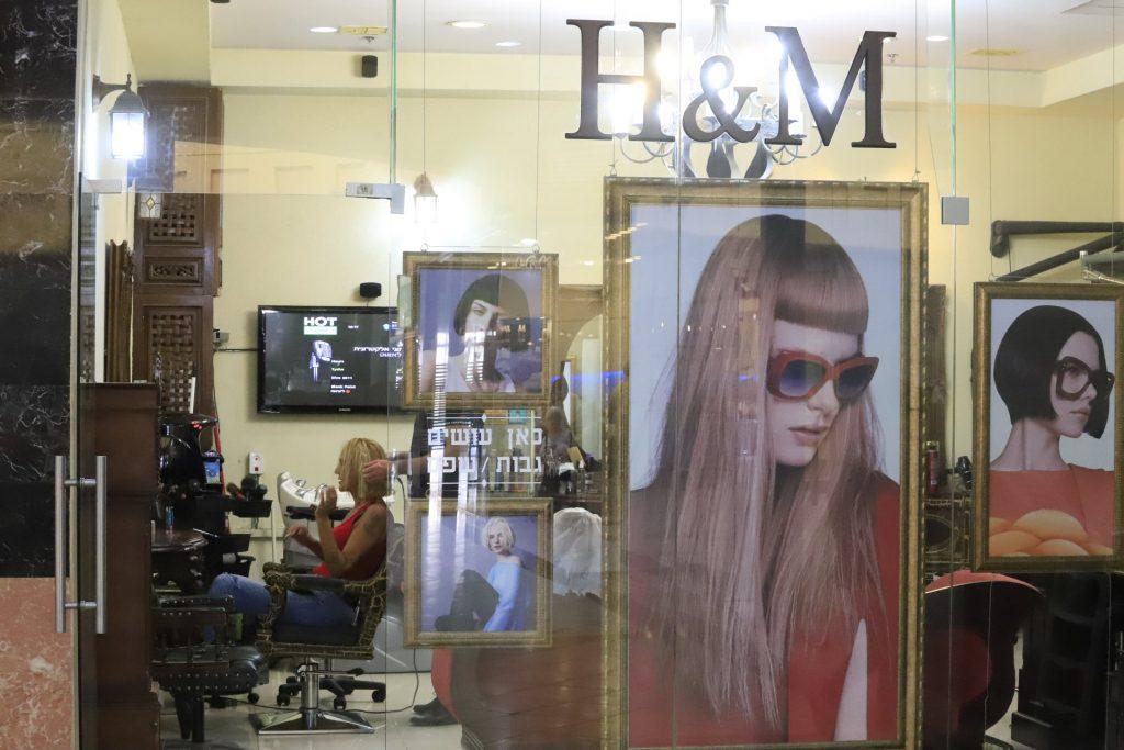 מספרת H&M