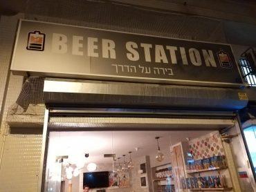 Beer station בשנקר. תחנה לחובבי בירות