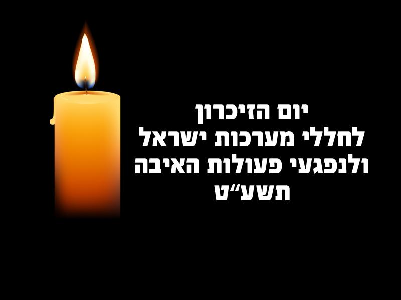 יום הזיכרון לחללי מערכות ישראל ולנפגעי פעולות האיבה
