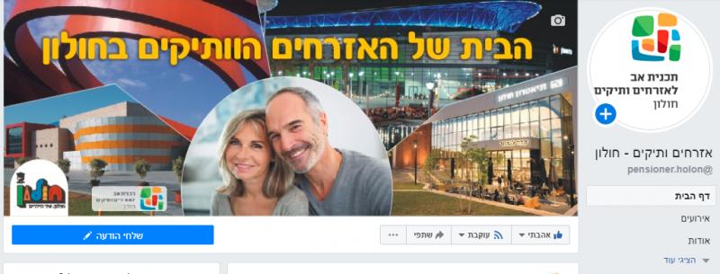 דף הפייסבוק אזרחים ותיקים - חולון
