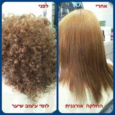 לוסי עיצוב שיער: לפני ואחרי החלקה אורגנית