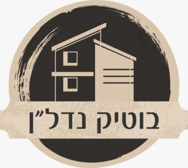 "בוטיק נדל""ן (לוגו: עדן פלטין)"